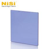 《NiSi 耐司》抗光害方形濾鏡 100x100mm Natural Night