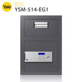 《耶魯 Yale》安全認證系列投幣式數位電子保險箱/櫃YSM-514-EG1