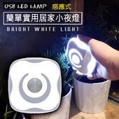 LED 人體自動感應燈 USB充電式