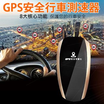 新 GPS衛星雷達測速器