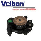《VELBON》Precision Leveler 水平微調雲台-公司貨