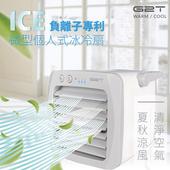 《G2T》ICE負離子專利微型個人式冰冷扇(低調灰)