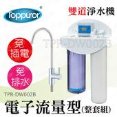 《【泰浦樂 Toppuror】》電子流量型雙道淨水機(整套組)TPR-DW002B(電子流量型雙道淨水機(整套組))
