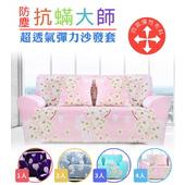 超彈性柔軟防髒沙發套(三人座/水藍白花)