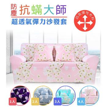 超彈性柔軟防髒沙發套(四人座/紫色白花)