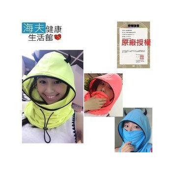 《海夫健康生活館》HOII正式授權 SunSoul 后益 防曬 涼爽 時尚頭套帽(黃)