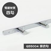 《歐奇納 OHKINA》極簡質感掛衣勾(四勾Q55004)
