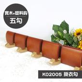 《歐奇納 OHKINA》簡約實木掛衣勾(胡桃色-五勾K02005)