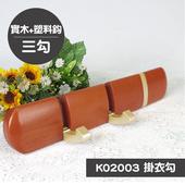 《歐奇納 OHKINA》簡約實木掛衣勾(胡桃色-三勾K02003)