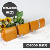 《歐奇納 OHKINA》簡約實木掛衣勾(金檀色-三勾K03003)