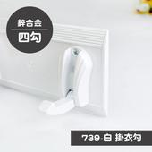 《歐奇納 OHKINA》可收式掛衣勾(739)(四勾-白色)