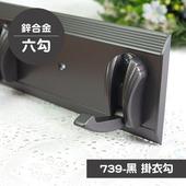 《歐奇納 OHKINA》可收式掛衣勾(739)(六勾-黑色)