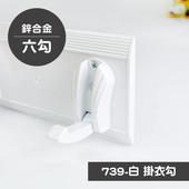 《歐奇納 OHKINA》可收式掛衣勾(739)(六勾-白色)
