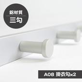 《歐奇納 OHKINA》鋁製霧面掛衣勾(A08)(三勾x2組)