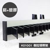 《歐奇納 OHKINA》側拉式領帶架/絲巾架-銀黑色(K01001)
