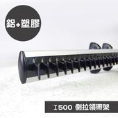 《歐奇納 OHKINA》側拉式領帶架/絲巾架(I500)(黑色)