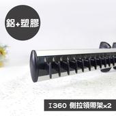 《歐奇納 OHKINA》側拉式領帶架/絲巾架(I360)(黑色X2組)