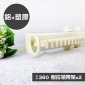 《歐奇納 OHKINA》側拉式領帶架/絲巾架(I360)(白色x2組)