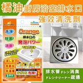 橘油廚房浴室排水口強效清洗劑(30gx3) -(二入裝)