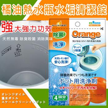 橘油熱水瓶水垢清潔錠 (10g*4入/袋)(二袋組)