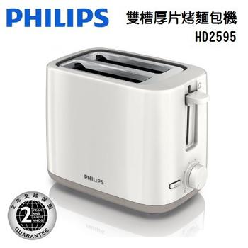 PHILIPS 飛利浦 智慧電子式厚片烤麵包機 HD2595