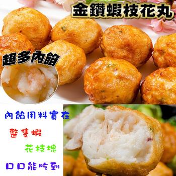 《鮮活團購》大塊頭蝦枝花丸(300g±10% /包)(4包免運組)