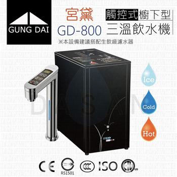 台灣愛惠浦 宮黛 GD-800 櫥下觸控式三溫飲水機 贈 愛惠浦QL3-BH2 贈前置濾芯 漏水斷路器