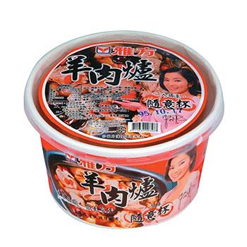 雅方 羊肉爐隨意杯(350g/杯)