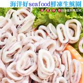 《賣魚的家》海洋好seafood鮮凍生魷圈(1kg/包)(3包組)