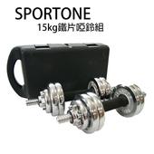 《SPORTONE》15kg鐵片 啞鈴組(共同)