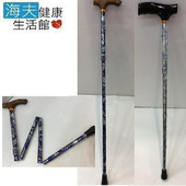 《海夫健康生活館》木柄摺疊 木握把 日式高級伸縮手杖(和風微藍)