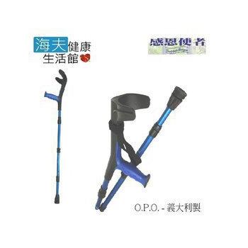 《感恩使者 海夫》前臂枴杖 折疊式 單支入 可調整 醫療用 義大利製(W1242)