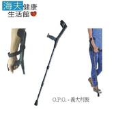 《日華 海夫》前臂枴杖 伸縮式 醫療用 單支入 可調整 輕巧 便利 義大利製 (W1686)