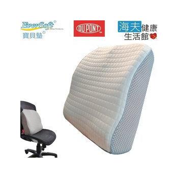 EverSoft 寶貝墊 美國 杜邦™ ComforMax™ 舒壓透氣 立體 護腰墊