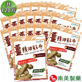 《南美藥廠》薑精油溫感貼布 20入(10.5cmX15cm/片(6片/包)X20)