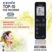 《CENIX》韓國原裝進口CENIX TOP-10 8G 錄音筆