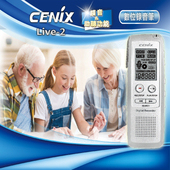 《CENIX》最新款首創助聽功能 韓國原裝進口CENIX Live-2 4G 錄音筆