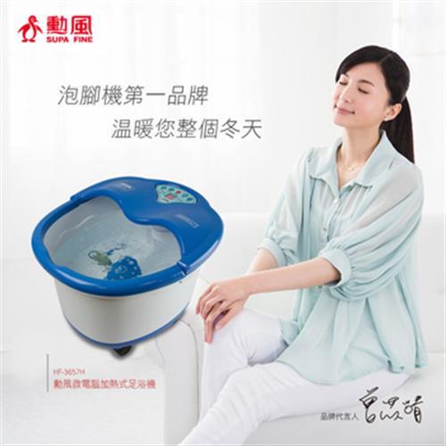 勳風 微電腦加熱足浴機(HF-3657H)