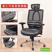 《DFhouse》辛格獨家專利氣墊辦公椅