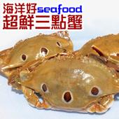 《賣魚的家》海洋好seafood超鮮 三點蟹(3包組)
