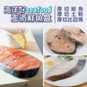 海洋好seafood澎派鮮魚盒(鮭魚+比目魚+土魠)