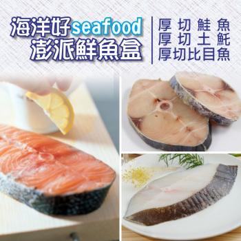 《賣魚的家》海洋好seafood澎派鮮魚盒(鮭魚+比目魚+土魠)(1組)