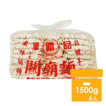 《皇品郭》關廟麵-寬版(1500gx6包)