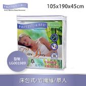 《美國寢之堡》竹纖維防螨床包式床墊保護罩-標準單人(LG001989)