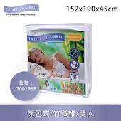 《美國寢之堡》竹纖維防螨床包式床墊保護罩-標準雙人(LG001988)