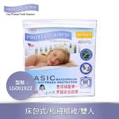 《美國寢之堡》極細纖維100%防水防螨床包式保潔墊-標準雙人(LG001922)