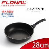 《義大利Flonal》鑽石系列不沾深煎鍋(28cm)