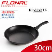 《義大利Flonal》鑽石系列不沾平煎鍋(30CM)