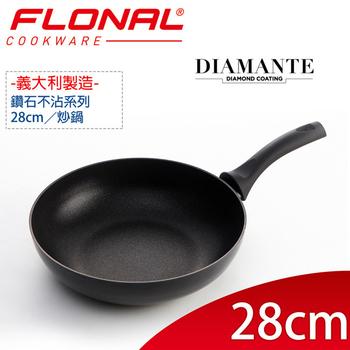 ★結帳現折★義大利Flonal 鑽石系列不沾炒鍋(28cm)