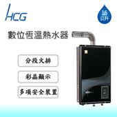《HCG和成》16公升智慧恆溫強制熱水器(GH596BQ)